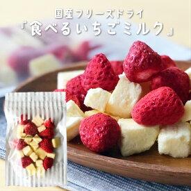 【期間限定】ドライイチゴ&ダイスミルク「食べるいちごミルク」国産 ドライフルーツ 美瑛町産ダイスミルク フリーズドライ いちご 和歌山県産いちご使用 ミックス トッピング