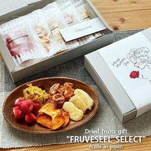 【送料無料】 ドライフルーツ ギフト 国産「FRUVESEEL SELECT」母の日 父の日 スイーツ お歳暮 お中元 内祝い 誕生日 プレゼント ドライイチゴ ドライりんご 柿 ゆず みかん 果物 フルーツ おつま