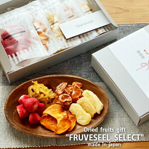 【父の日】【送料無料】ドライフルーツ ギフト 国産「FRUVESEEL SELECT」スイーツ お歳暮 お中元 内祝い 誕生日 プレゼント ドライイチゴ ドライりんご 柿 ゆず みかん 果物 フルーツ おつまみ