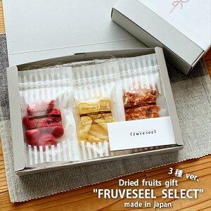 【父の日】【送料無料】ドライフルーツ ギフト 国産「FRUVESEEL SELECT」3種ver. スイーツ お歳暮 お中元 内祝い 誕生日 プレゼント ドライイチゴ ドライりんご みかん 果物 フルーツ おつまみ フ