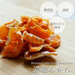 ドライフルーツ国産&ミックスナッツ「2種よりどり国産ドライフルーツ&無塩・生スモークナッツミックス」みかんりんご柿ゆずトマト燻製ナッツの6種類から選べますヨーグルト朝食