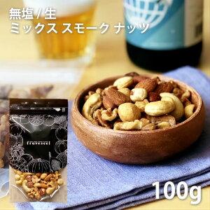 無塩 燻製 ミックスナッツ「スモークナッツ ミックス」生の くるみ カシューナッツ ヘーゼルナッツ マカダミアナッツ アーモンド を燻製ナッツ にしました おつまみ