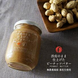 国産 無添加 無農薬落花生使用 渋皮のまま仕上げた ピーナッツバター 香料不使用 保存料不使用 てんさい糖使用 ピーナッツの美味しさと栄養がそのままに。