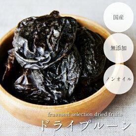 ドライプルーン 250gパック(種抜き) ドライフルーツ 国産 砂糖不使用 無添加 青森県産プルーン使用 プルーン酢 ヨーグルト トッピング