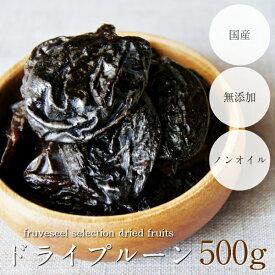 ドライプルーン 大容量500gパック(種抜き) ドライフルーツ 国産 砂糖不使用 無添加 青森県産プルーン使用 プルーン酢 ヨーグルト トッピング