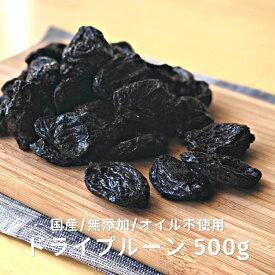 ドライプルーン 大容量500gパック(種抜き) ドライフルーツ 砂糖不使用 無添加 国産 プルーン使用 プルーン酢 ヨーグルト トッピング 腸活