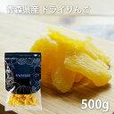ドライフルーツ 国産 りんご 送料無料 ドライりんご 500gパック 青森県産りんご使用 ドライアップル 半生タイプ セミ…