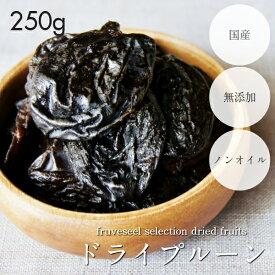 ドライプルーン 250gパック(種抜き) ドライフルーツ 国産 砂糖不使用 無添加 国産プルーン使用 プルーン酢 ヨーグルト トッピング