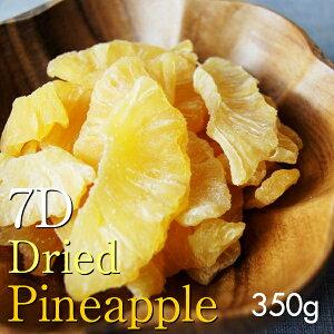 ドライフルーツ パイナップル 7D ドライパイナップル 70g×5袋 7D マンゴー シリーズ ドライパイン ヨーグルト シリアル トッピング 間食ダイエット