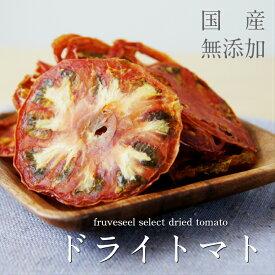 国産 無添加 ドライトマト 20g 着色料不使用 栃木県産 トマト 使用 ドライベジタブル ドライフルーツ パスタ トマトのオイル漬けにも
