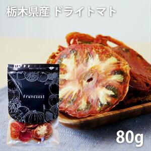 国産 無添加 ドライトマト 大容量80g 着色料不使用 栃木県産 トマト 使用 ドライベジタブル ドライフルーツ パスタ トマトのオイル漬けにも