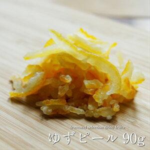 ゆず ドライフルーツ 国産 ゆずピール 愛媛県産柚子使用 ヨーグルト 紅茶 ハーブティー アイス お菓子作り おやつ おつまみ