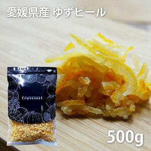 ドライフルーツ 国産 ゆず ゆずピール ファミリーパック500g 愛媛県産柚子使用 ヨーグルト 紅茶 ハーブティー アイス お菓子作り おやつ おつまみ