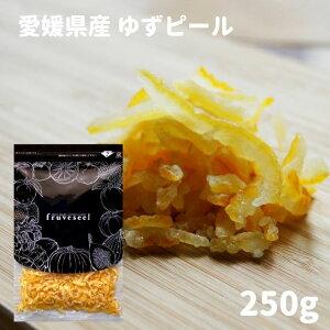 ゆず ドライフルーツ 国産 ゆずピール 250gパック 愛媛県産柚子使用 ヨーグルト 紅茶 ハーブティー アイス お菓子作り おやつ おつまみ 腸活