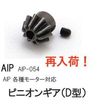 供AIP副齒輪齒輪東京丸井電動癌使用的D型AIP-054-1500