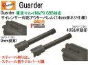 Guarder アウターバレル 14mm逆仕様 9mm刻印 Black 東京マルイ M&P9用 M&P9-11(BK) 10600-WOE