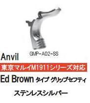 AnvilグリップセーフティーSilver東京マルイHi-CAPA&GMシリーズ用エドブラウンタイプGMP-A02-SS-12500