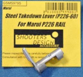 SD製 ディスアッセンブリレバー Silver 東京マルイ SIGP226用 ステンレス GSMS979S