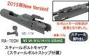 RA-TECH NEWボルトキャリアー WE M4シリーズ用 オープンチャンバーシステム用 Fe Black WE-174