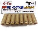 C-Tec マイルドキック 発火カート 8発セット MGC M11 イングラム用 4800