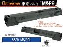 DETONATOR カスタムスライド 東京マルイ M&P9用 M&P9L 5inch カスタム Black SL-MP904BK-33000-WOEE