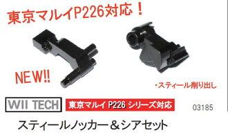 WII TECH steal knocker / sear set Tokyo Marui SIG P226 for WII-0385-7600-WOE