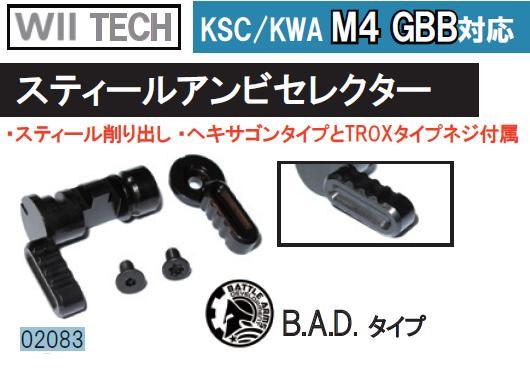 WII TECH アンビセレクターセット スチール製 KSC/KWA M4 GBB用 B.A.D.タイプ 02083-6800-WOE