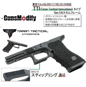 GunsModify0278カスタムフレームGen.3東京マルイGlock17/18C/22/34用TTIGM0278-14000-WOAE
