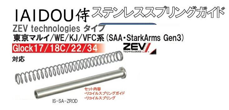 IAIDOU侍 リコイルスプリングガイド ZEVタイプ 東京マルイWE/KJ/KSC/VFC GLOCK17用 SUS Silver IS-SA-ZROD-2700-WOE