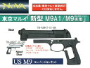 NOVA スライド&フレームセット 東京マルイ M9A1用 M9ミリタリー タイプ アルミ Black TM-M9KIT-01-BK-59800-WOEE