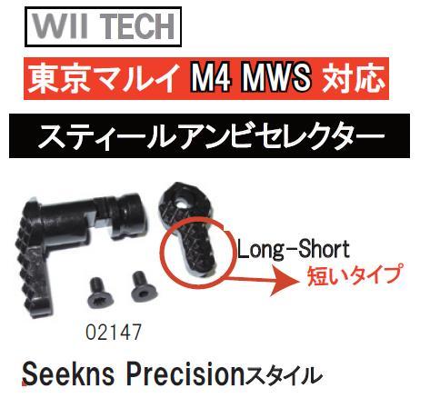 WII TECH スティールアンビセレクター Long-Sort 東京マルイ M4 MWS用 Seekns Precision タイプ 02147-6900-WOE