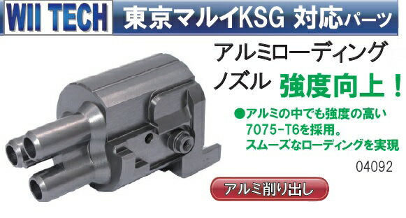 WII TECH ローディングノズル 東京マルイ KSG ガスショットガン対応 アルミ製 04092-13200-WOE