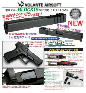 VOLANTEAIRSOFTカスタムスライドGlock19東京マルイGLOCK19Gen.3GBB用