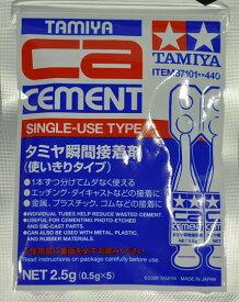 タミヤ 瞬間接着剤 CA CEMENT (使いきりタイプ)
