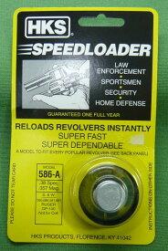 HKS スピードローダー M586/.38Special/357MAG用 マルシン マテバ カート MATEBA 対応 #586-A