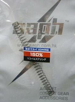 供SAPH畏縮彈簧東京丸井XDM-40使用的150%900-WOE