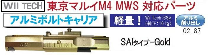 WII TECH ボルトキャリアー SAIタイプ 東京マルイ M4 MWS用 アルミ製 Gold-02187-16400-WOE
