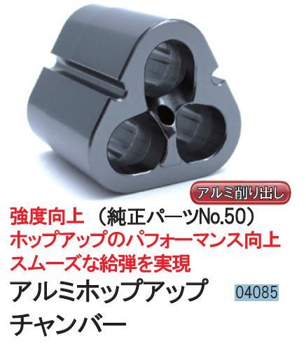 WII TECH チャンバー 東京マルイ KSG ガスショットガン対応 アルミ製 04085-7000-WOE