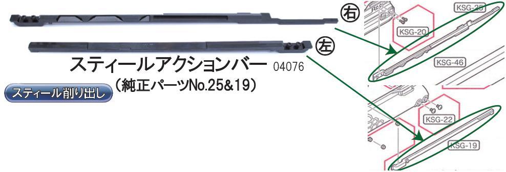 WII TECH アクションバー No.25&19 東京マルイ KSG ガスショットガン対応 Fe製 04076-7800-WOE