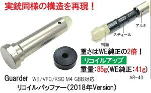 GUARDERKSCM4シリーズ用リコイルバッファーAR-40