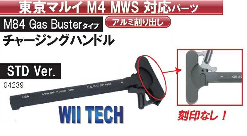 WII TECH チャージングハンドル M84 Gas Busterタイプ 刻印無し 東京マルイ M4 MWS用 アルミCNC製 04239-6400-WOE