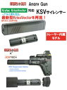 ANGRY GUN サイレンサー KSV トレーサー内蔵 Krytac Kriss Vector用 19600-WOE