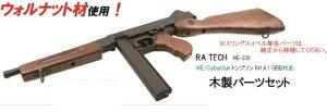 RA-TECH木製ストックセットCybergun/WEThompsonトンプソンM1A131000