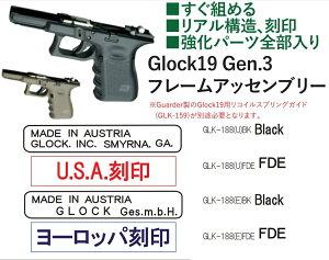 GUARDERフレーム全部盛りGen3東京マルイグロック19Gen.3用USA刻印仕様BlackGLK-188(U)BK