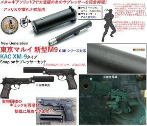 NewGenerationサプレッサーSnapon東京マルイガスBerettaM9A1用KACXM-9タイプ