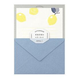 ミドリ レターセット 活版印刷 レモン柄 大人 上質 86476006 midori