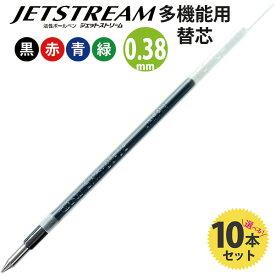 ジェットストリーム 多機能用替芯 0.38 自由に色が選べる 10本セット 黒 赤 青 緑 三菱鉛筆 uni JETSTREAM SXR-80