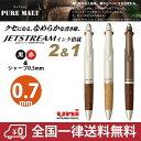 ピュアモルト ジェットストリームインク搭載 2&1 MSXE3-1005 0.7mm 2色ボールペン シャープペンシル 三菱鉛筆 多機能…