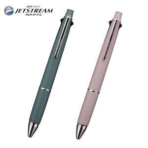 ジェットストリーム 4&1 MSXE5-1000 0.5mm 4色ボールペン シャープペンシル 限定色 2021 三菱鉛筆