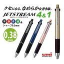 ジェットストリーム 4&1 MSXE5-1000 0.38mm 4色ボールペン シャープペンシル 三菱鉛筆 多機能ペン